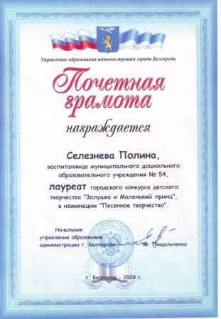 Почетная грамота Селезнева Полина 2009г.