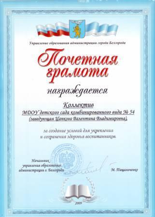 Почетная грамота 2009г.