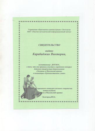 Свидетельство Карабаджак 2012г.