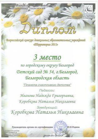диплом 3 место  Территория 2011-2012г.г.
