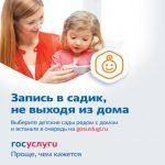 zapis-v-sadik-150x150